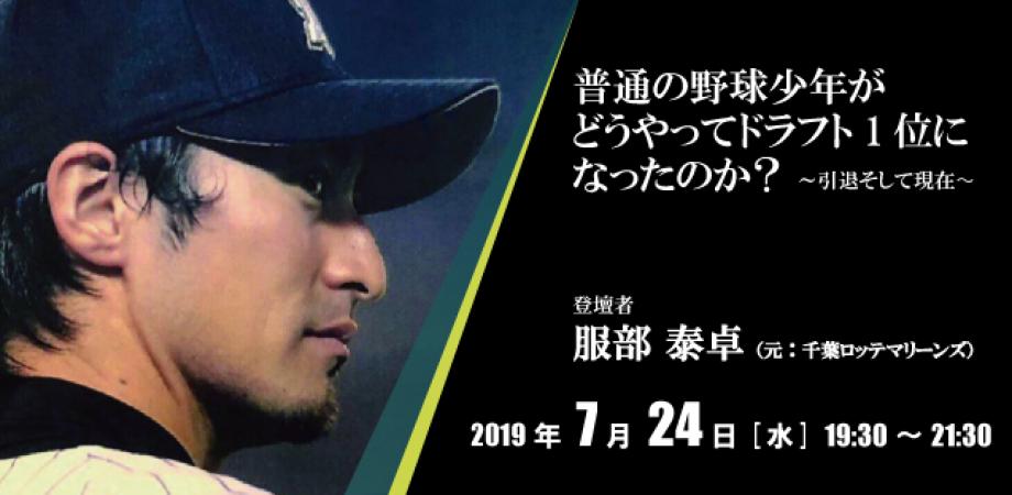 20190724服部投手講演会
