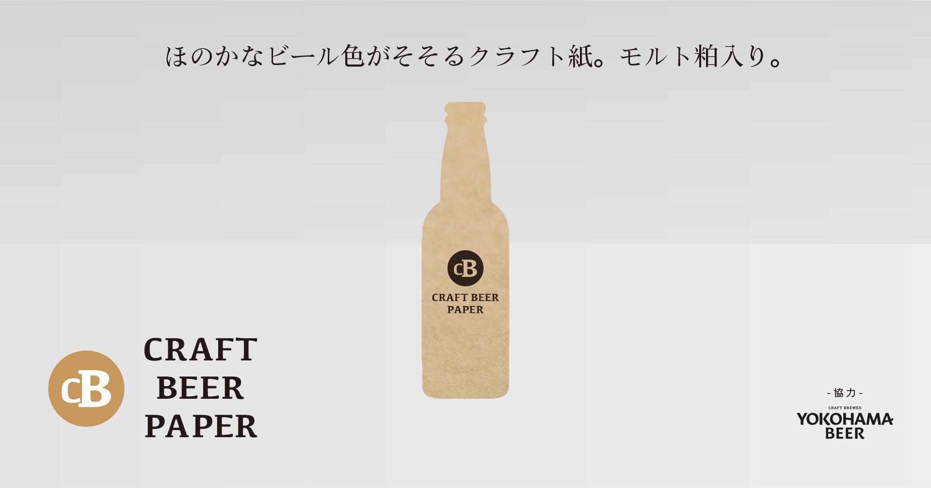クラフトビールペーパーのイメージ写真